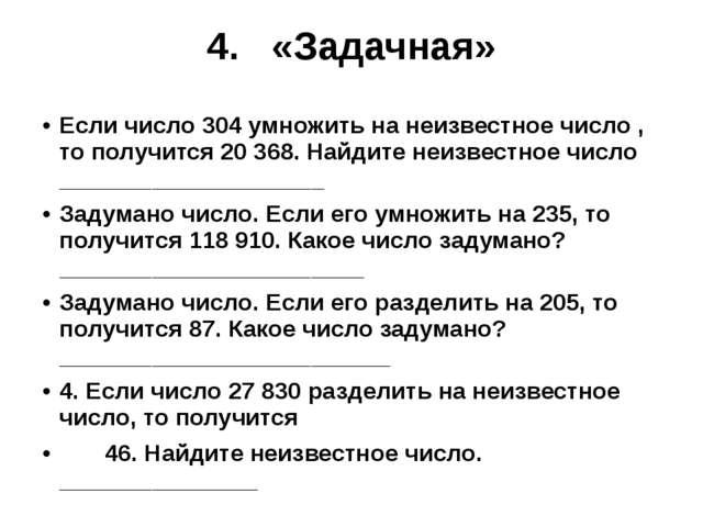 4. «Задачная» Если число 304 умножить на неизвестное число , то получится 20...