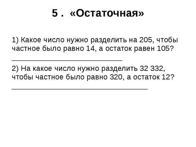 5 . «Остаточная» 1) Какое число нужно разделить на 205, чтобы частное было ра...