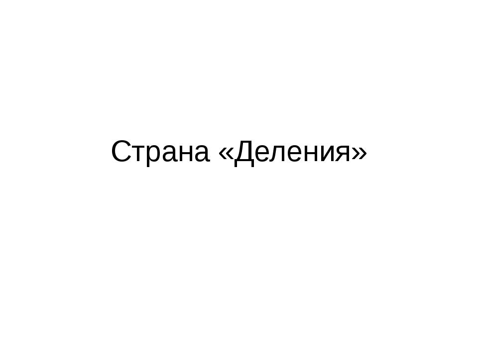 Страна «Деления»