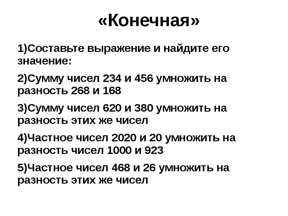 «Конечная» 1)Составьте выражение и найдите его значение: 2)Сумму чисел 234 и...