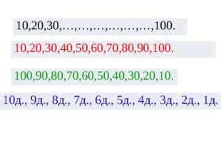 10,20,30,…,…,…,…,…,…,100. 10,20,30,40,50,60,70,80,90,100. 100,90,80,70,60,50,