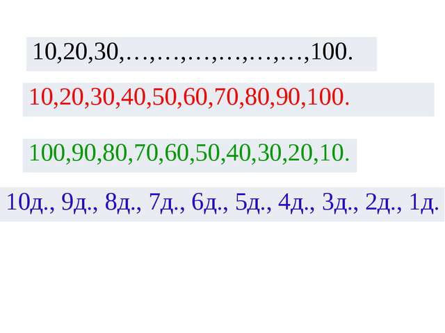 10,20,30,…,…,…,…,…,…,100. 10,20,30,40,50,60,70,80,90,100. 100,90,80,70,60,50,...