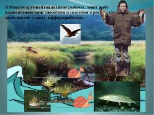 . В Мещёре круглый год активно рыбачат, ловят рыбу всеми возможными способам