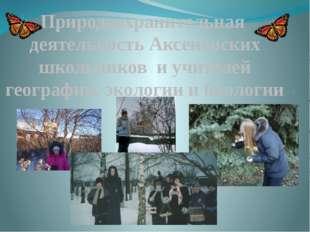 . Природоохранительная деятельность Аксеновских школьников и учителей геогра