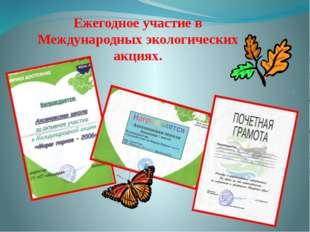 . Ежегодное участие в Международных экологических акциях.