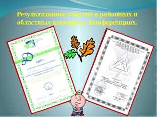 . Результативное участие в районных и областных конкурсах. Конференциях.