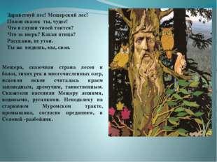 . Здравствуй лес! Мещерский лес! Полон сказок ты, чудес! Что в глуши твоей т