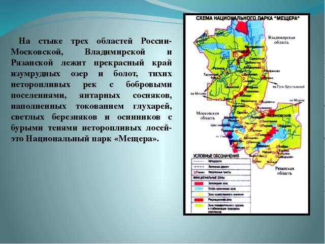 . На стыке трех областей России- Московской, Владимирской и Рязанской лежит...