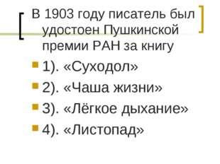 В 1903 году писатель был удостоен Пушкинской премии РАН за книгу 1). «Суходол