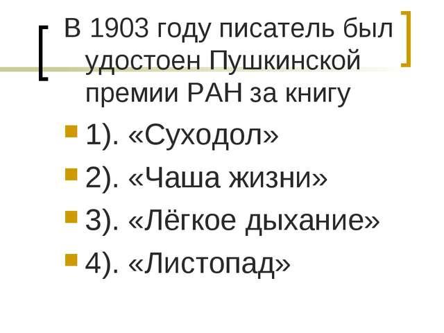 В 1903 году писатель был удостоен Пушкинской премии РАН за книгу 1). «Суходол...