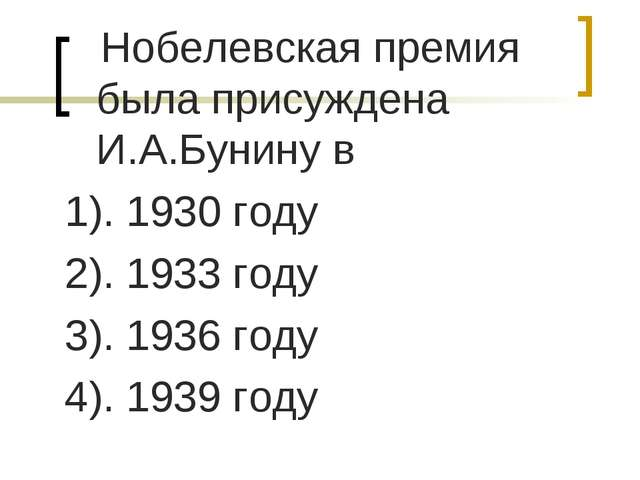 Нобелевская премия была присуждена И.А.Бунину в 1). 1930 году 2). 1933 году...