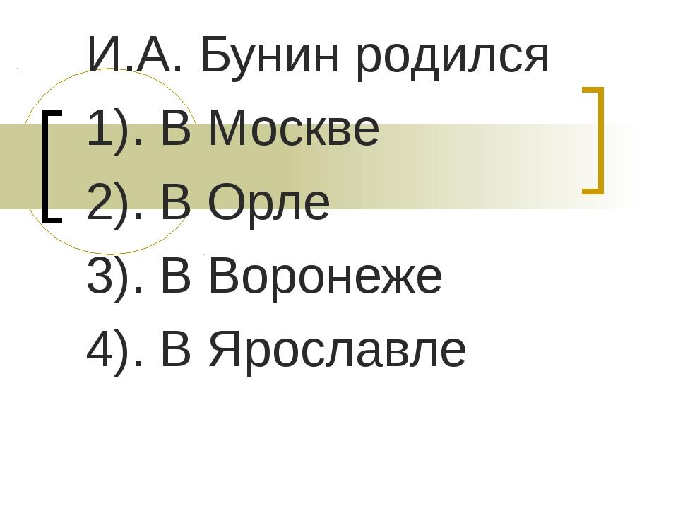 Разработка урока по рассказу И Бунина Обличение фальши  слайда 1 И А Бунин родился 1 В Москве 2 В Орле