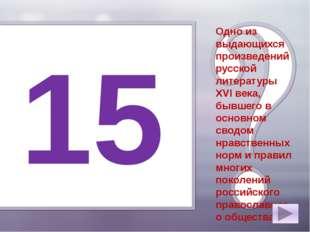 Использованные ресурсы http://dances.nsk.su/library/etiket_18.html http://eti