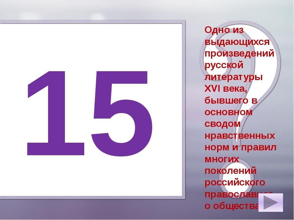Использованные ресурсы http://dances.nsk.su/library/etiket_18.html http://eti...
