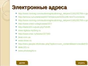 Электронные адреса http://www.mirknig.com/audioknigi/audioknigi_detyam/118128