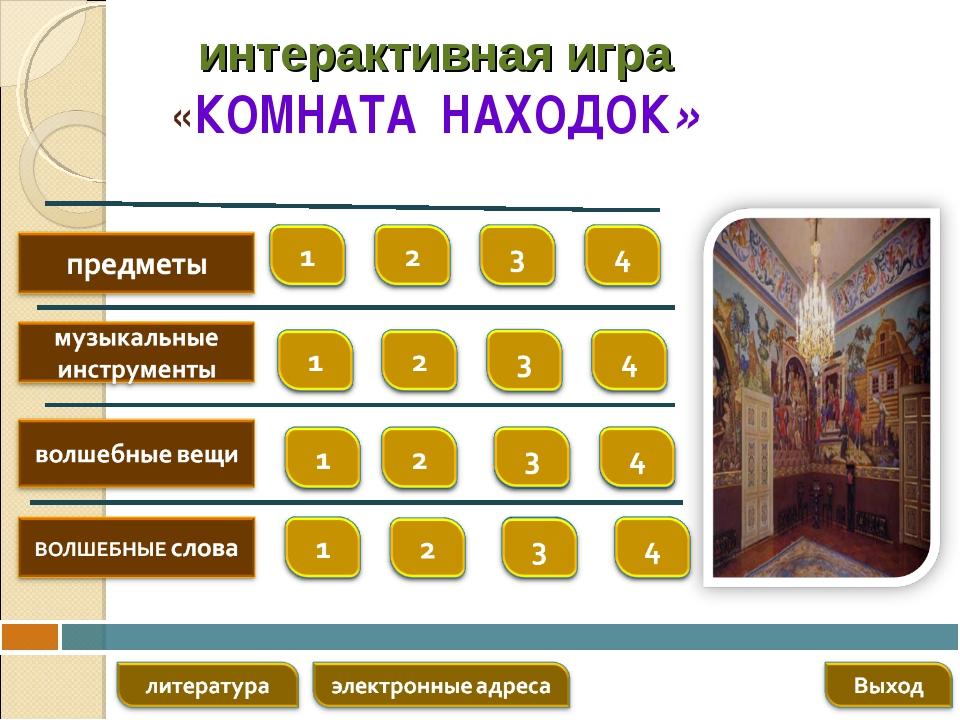 интерактивная игра «КОМНАТА НАХОДОК»