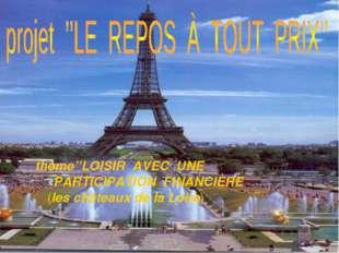 thème: thème''LOISIR AVEC UNE PARTICIPATION FINANCIÈRE (les châteaux de la L