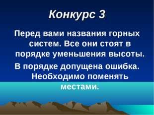 Конкурс 3 Перед вами названия горных систем. Все они стоят в порядке уменьшен