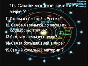 10. Самое мощное течение в мире ? 11.Сколько областей в России? 12. Самое мал