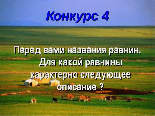 Конкурс 4 Перед вами названия равнин. Для какой равнины характерно следующее...