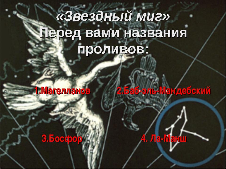 «Звездный миг» Перед вами названия проливов: