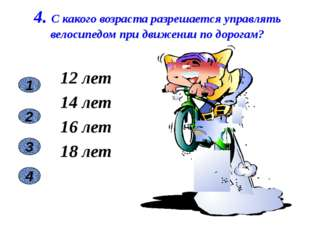 2 1 3 4. С какого возраста разрешается управлять велосипедом при движении по