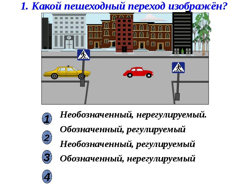 1. Какой пешеходный переход изображён? 2 1 4 3 Необозначенный, нерегулируемый...
