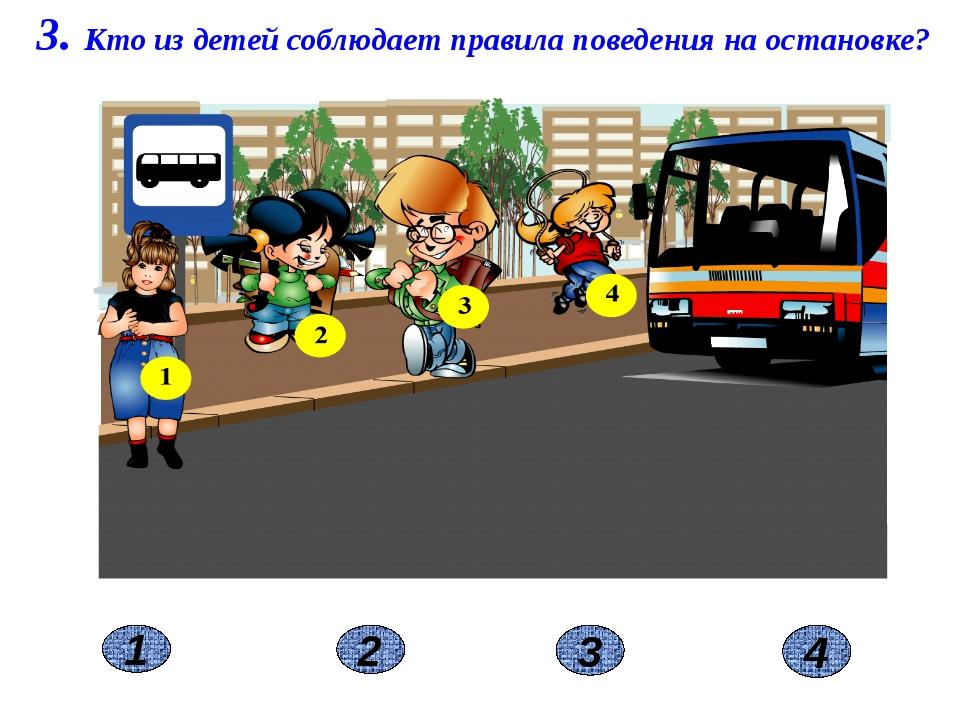 2 1 3 3. Кто из детей соблюдает правила поведения на остановке? 4