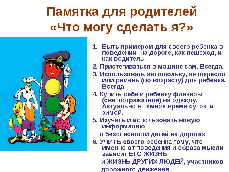 C:\Users\Георгий\Desktop\Мамина школа Муленко Е.А\памятка для родителей.jpg