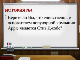 ИСТОРИЯ №4 Верите ли Вы, что единственным основателем популярной компании App