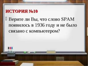 ИСТОРИЯ №10 Верите ли Вы, что слово SPAM появилось в 1936 году и не было связ