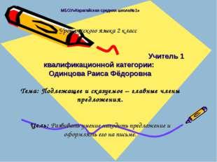 МБОУ»Карагайская средняя школа№1» Урок русского языка 2 класс Учитель 1 квали