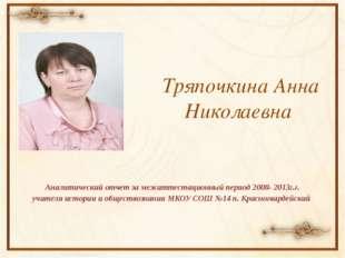 Тряпочкина Анна Николаевна Аналитический отчет за межаттестационный период 20