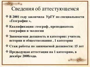 Сведения об аттестующемся В 2001 году закончила УрГУ по специальности «Геогра