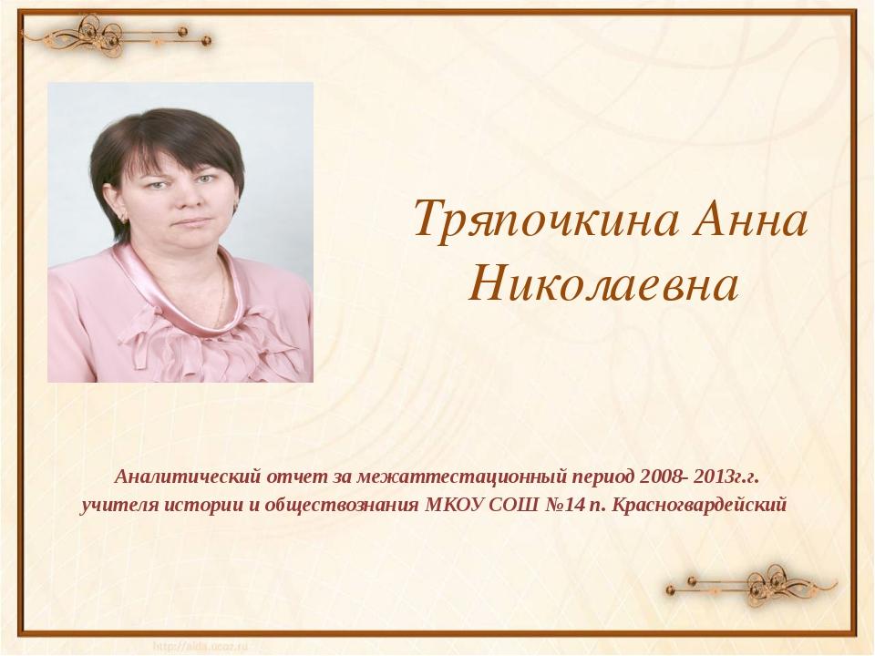 Тряпочкина Анна Николаевна Аналитический отчет за межаттестационный период 20...