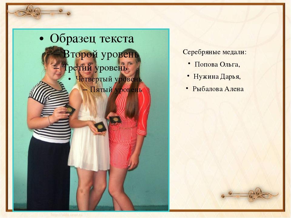 Серебряные медали: Попова Ольга, Нужина Дарья, Рыбалова Алена
