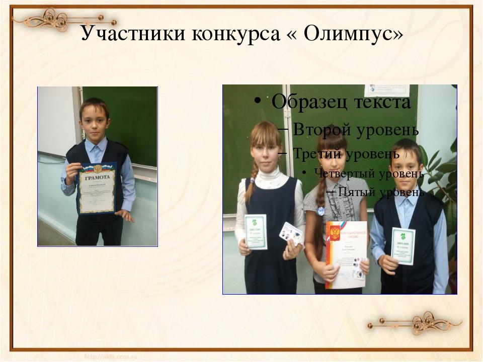 Участники конкурса « Олимпус»