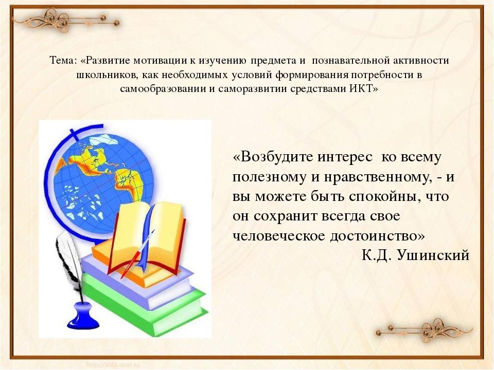 Тема: «Развитие мотивации к изучению предмета и познавательной активности шко...