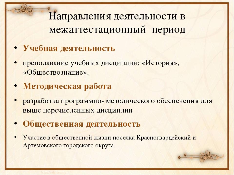 Направления деятельности в межаттестационный период Учебная деятельность преп...