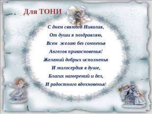 Для ТОНИ С днем святого Николая, От души я поздравляю, Всем желаю без сомнен