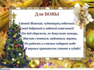 Для ВОВЫ Святой Николай, чудотворец небесный! Своей добротой и заботой извес