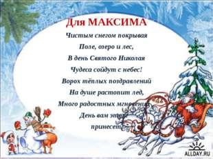 Для МАКСИМА Чистым снегом покрывая Поле, озеро и лес, В день Святого Николая