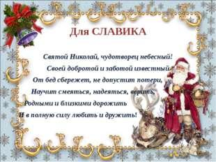 Для СЛАВИКА Святой Николай, чудотворец небесный! Своей добротой и заботой из