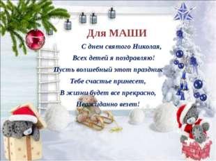 Для МАШИ С днем святого Николая, Всех детей я поздравляю! Пусть волшебный эт