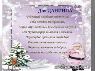 Для ДАНИИЛА Чудесный праздник наступил, Тебя сегодня поздравляю, Чтоб дар за