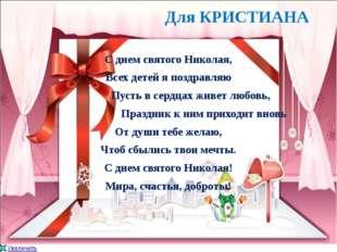С днем святого Николая, Всех детей я поздравляю Пусть в сердцах живет любовь