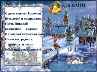 С днем святого Николая Всех детей я поздравляю ! Пусть Николай волшебной ска