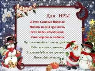 Для ИРЫ В день Святого Николая Никому нельзя грустить, Всех людей объединяет