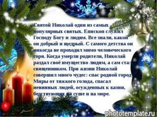 Святой Николай один из самых популярных святых. Епископ служил Господу Богу и