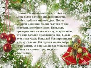 Святой Николай молился, чтобы во всём мире было больше справедливости, любви,